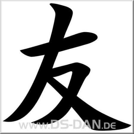 chinesisches zeichen für freundschaft